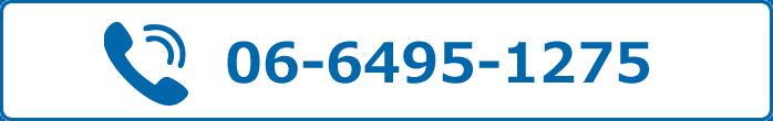 06-6495-1275