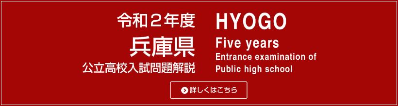 令和2年度兵庫県公立高校入試問題解説