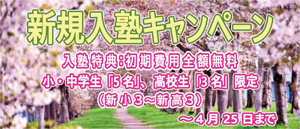 新規入塾キャンペーン